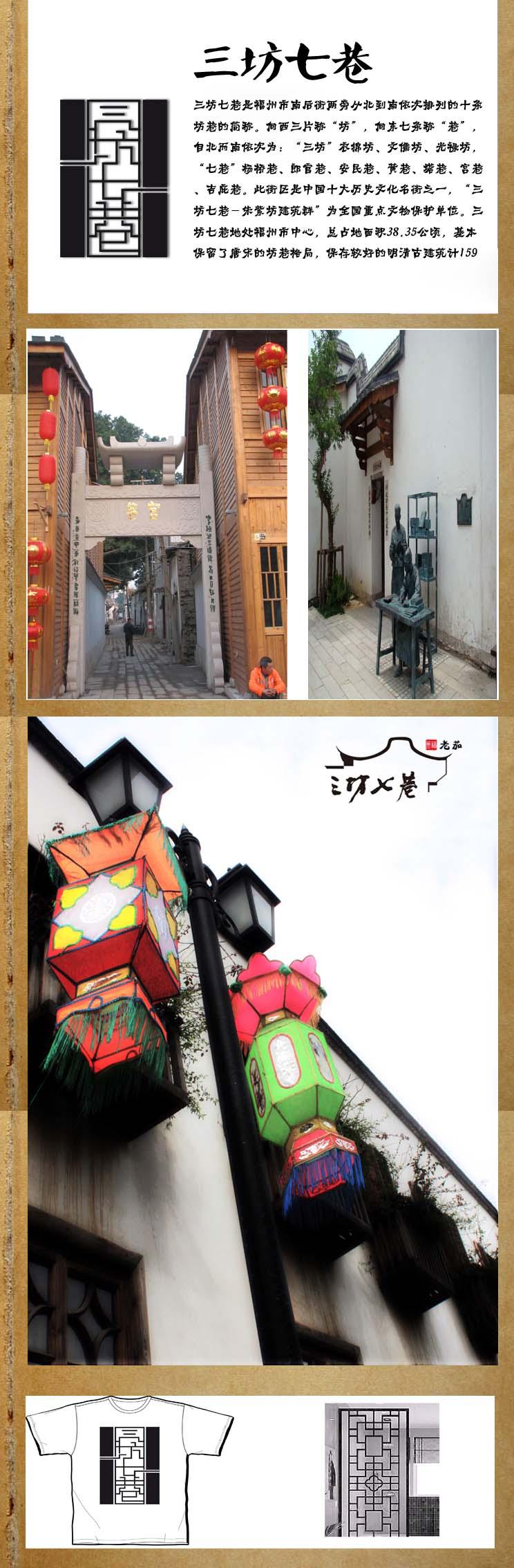 """原创福州历史文化古街""""三坊七巷""""字体设计图片"""