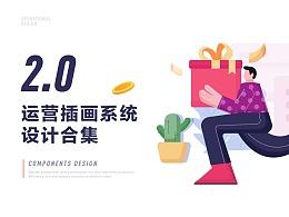#果冻布丁6#品牌插画组件系统合集——2.0升级版