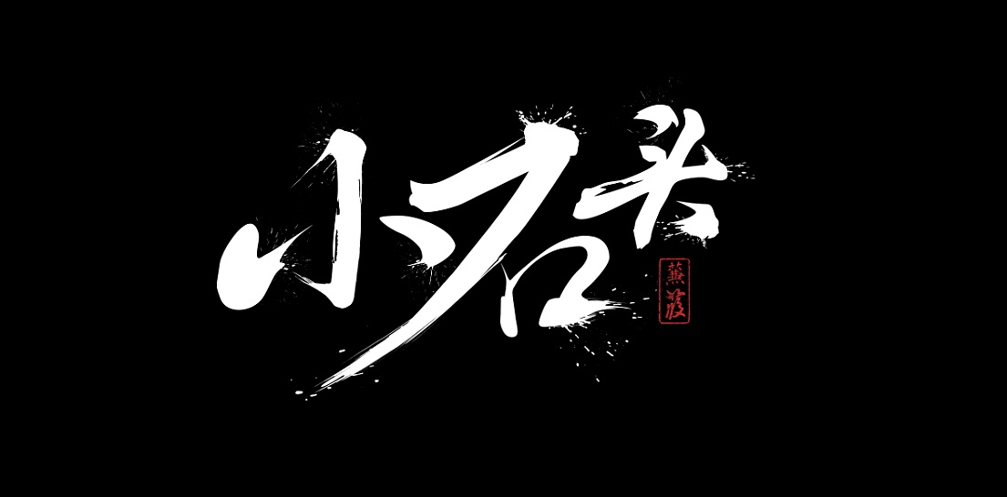 2平面13540重庆 文字设计师大多数姓石的都有那么一个年前java外号绘制居中图片