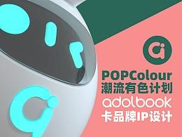 a豆IP设计