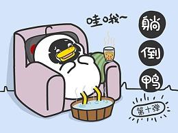 躺倒鸭表情包,夏日解压必备!