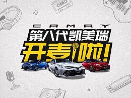 广汽丰田第八代凯美瑞移动端活动页