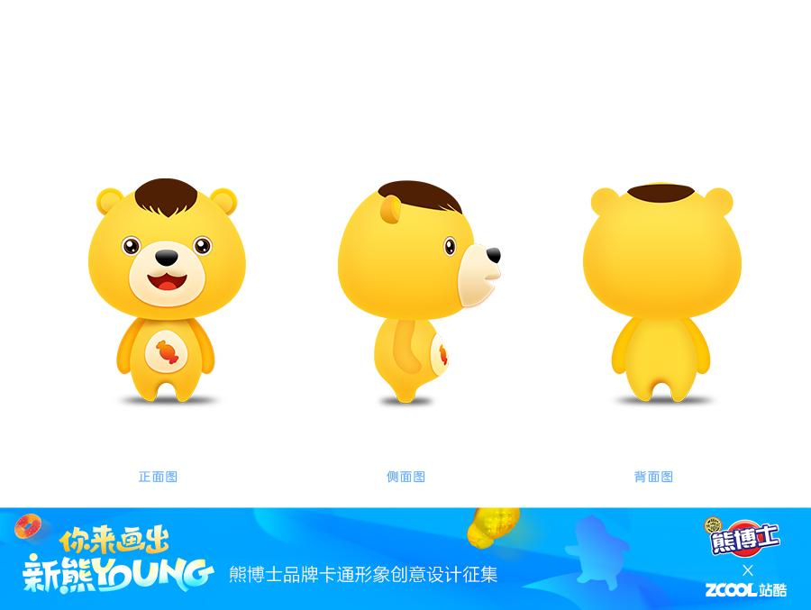 画出你的新熊young - 熊博士品牌卡通形象创意设计征集之糖糖超人图片