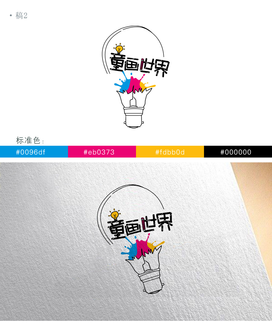 少儿艺术教育机构logo设计