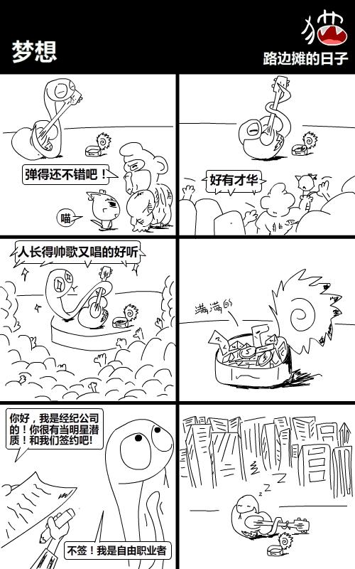 61-70路边摊的漫画(六格日子) 其他钢铁 绘画 佬v1侠插画漫画图片