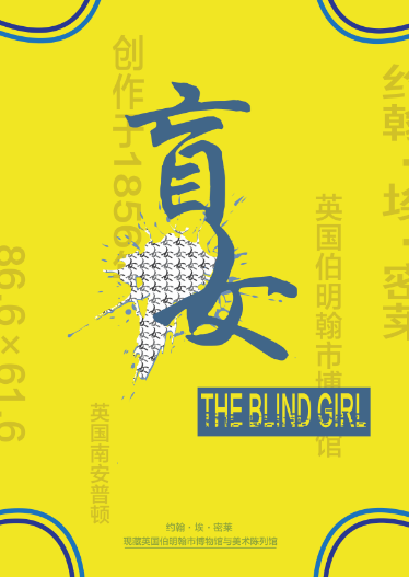 盲女大提琴谱子