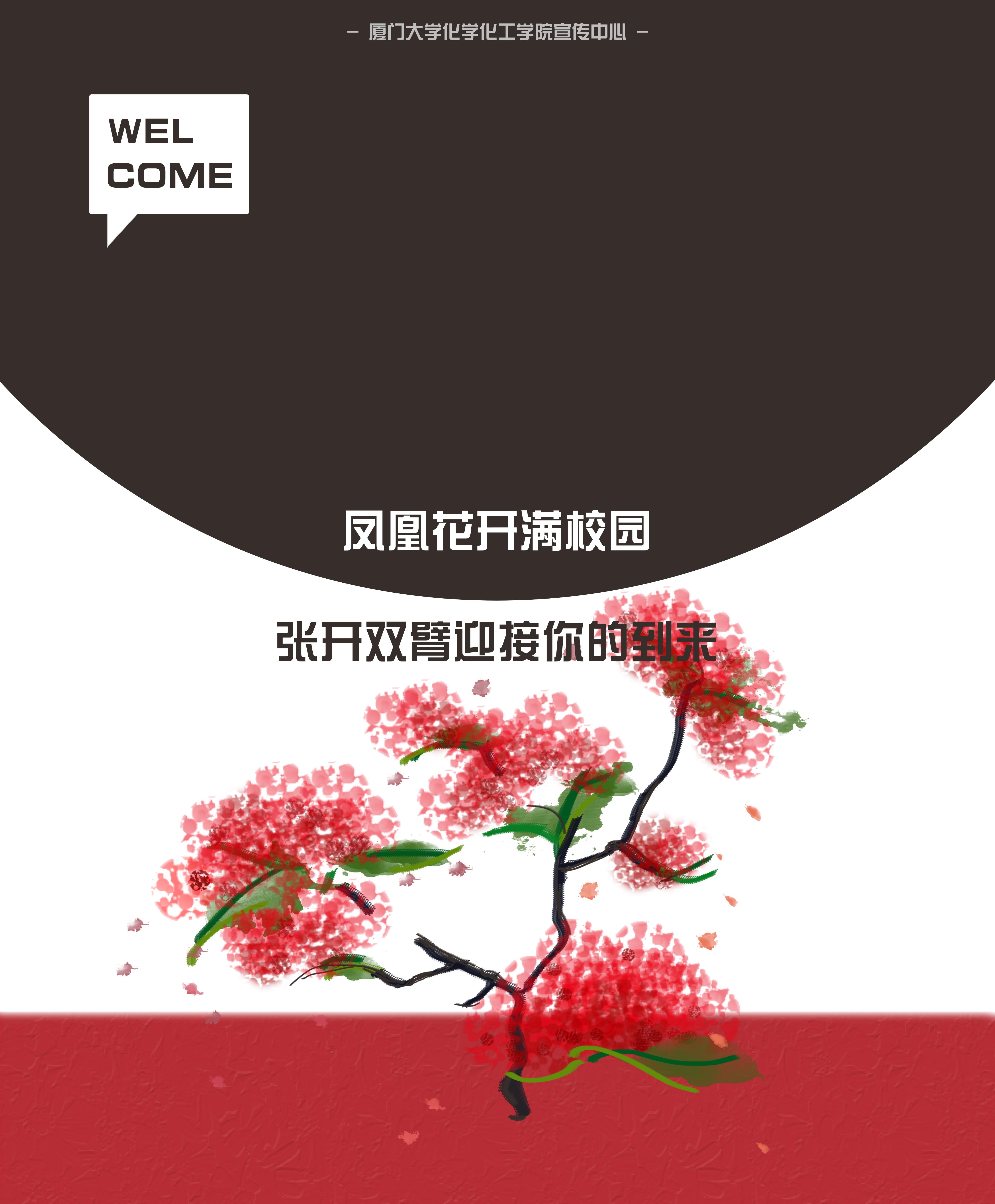【海报】厦大化院迎新海报