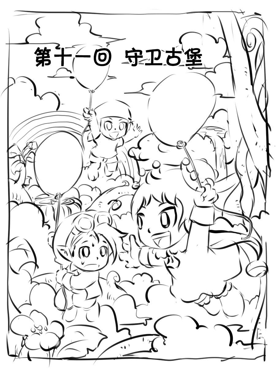 洛克王国漫画剧情《洛奇大v漫画》节选|中/长篇屋之漫画图片