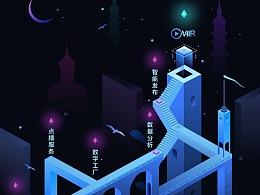 2018CCBN展会背景墙-商业插画-矛盾空间-纪念碑古风