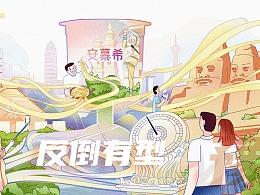 【城市印象】反倒有型——郑州