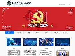 廊坊科协技术学会网站