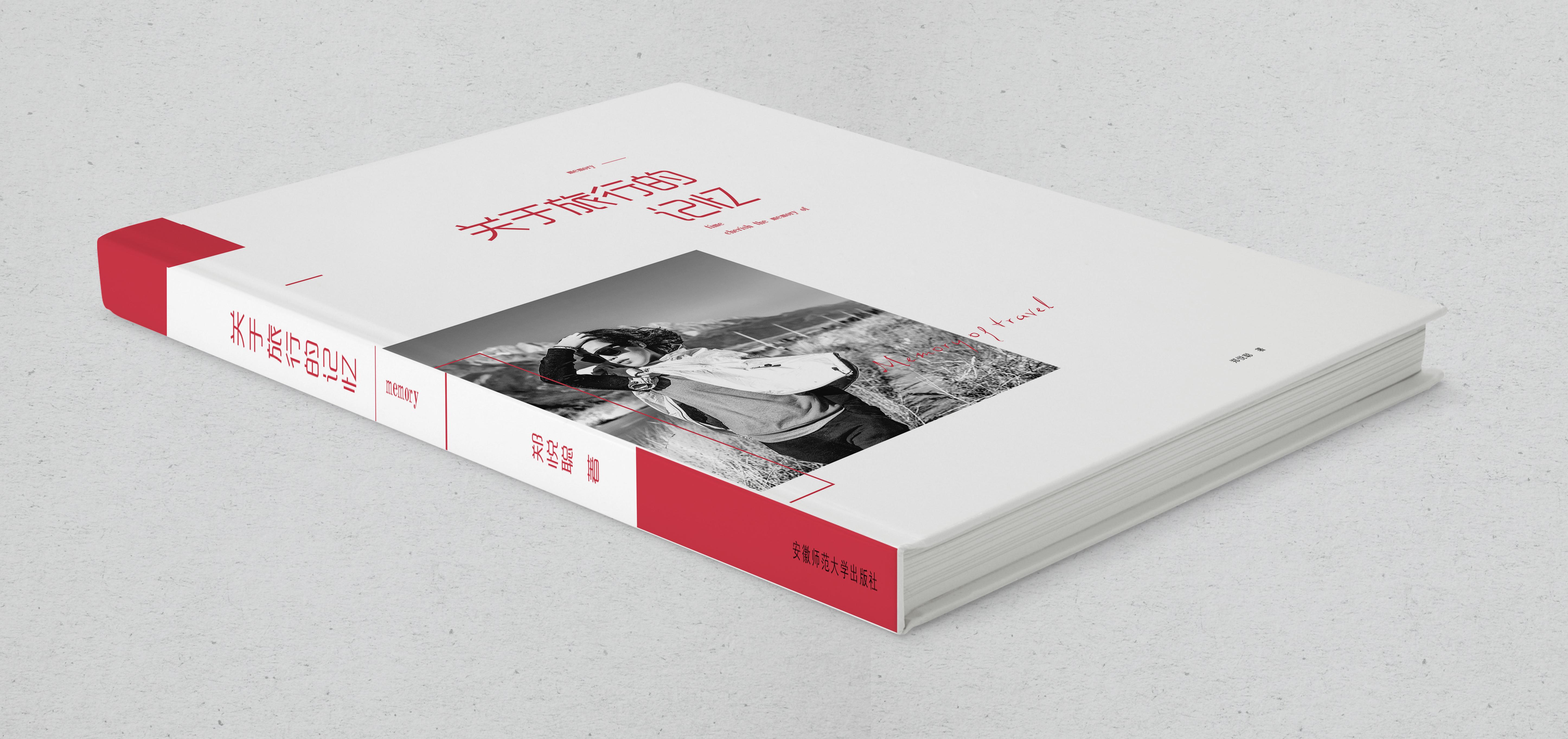 书籍装帧版式设计-关于旅行的记忆