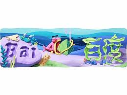 2018【百度Doodle 设计】端午节
