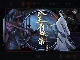 流星群侠传-王府探案主题活动记录