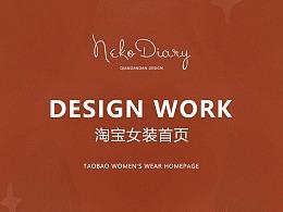 小清新风 淘宝女装活动首页排版设计