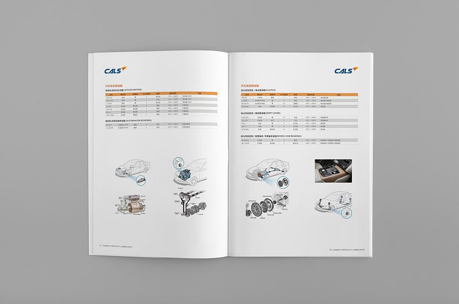 重庆到光雹llz!�jnk�_润滑油工业-画册|||1522llz - 原创设计作品 - 站酷
