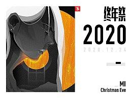 2020终年祭