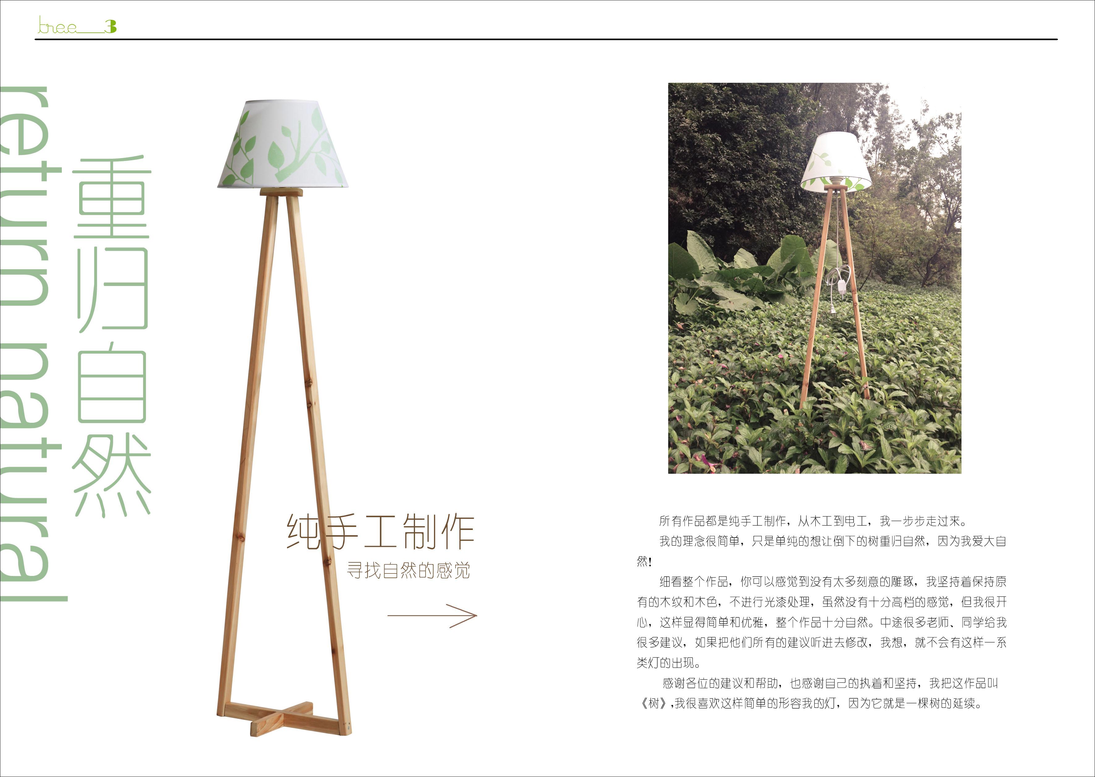 画册排版设计《树》—灯具制作图片