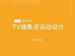 焦点运动设计(TV)