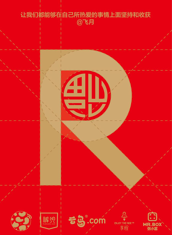 黄金字体比例|26个字母26段鸡年设计|字体/字祝福cg游戏图片