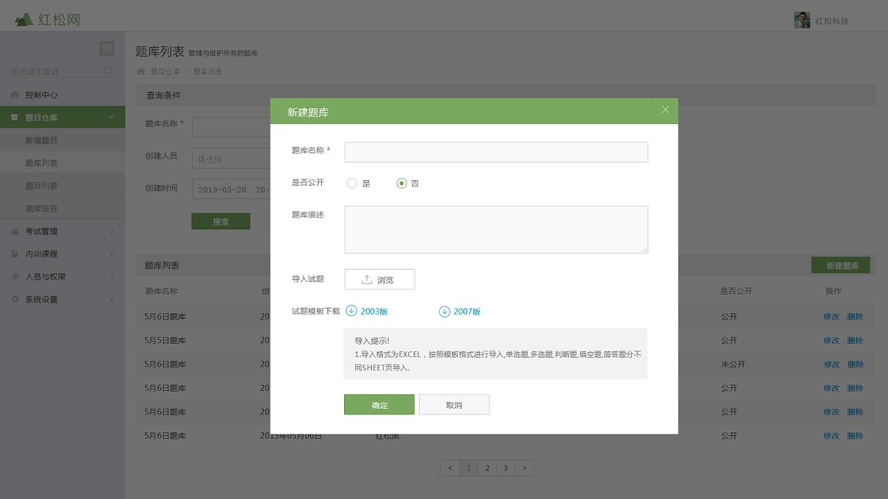 网站后台框架图|ui|界面|ladyzoe - 原创作品图片