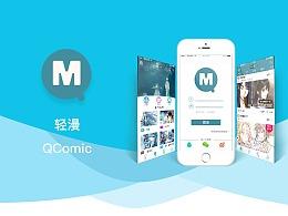 原创-轻漫app