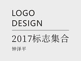 2017丨标志集合