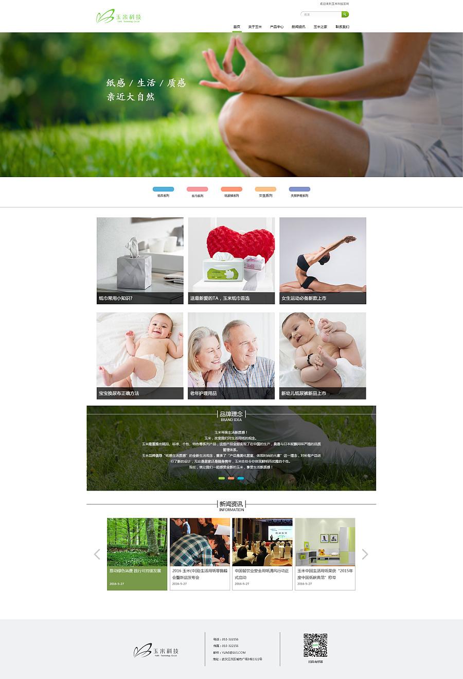 包装类网页 公司简介 产品中心 联系我们 新闻资讯 产品详情 一整套图片