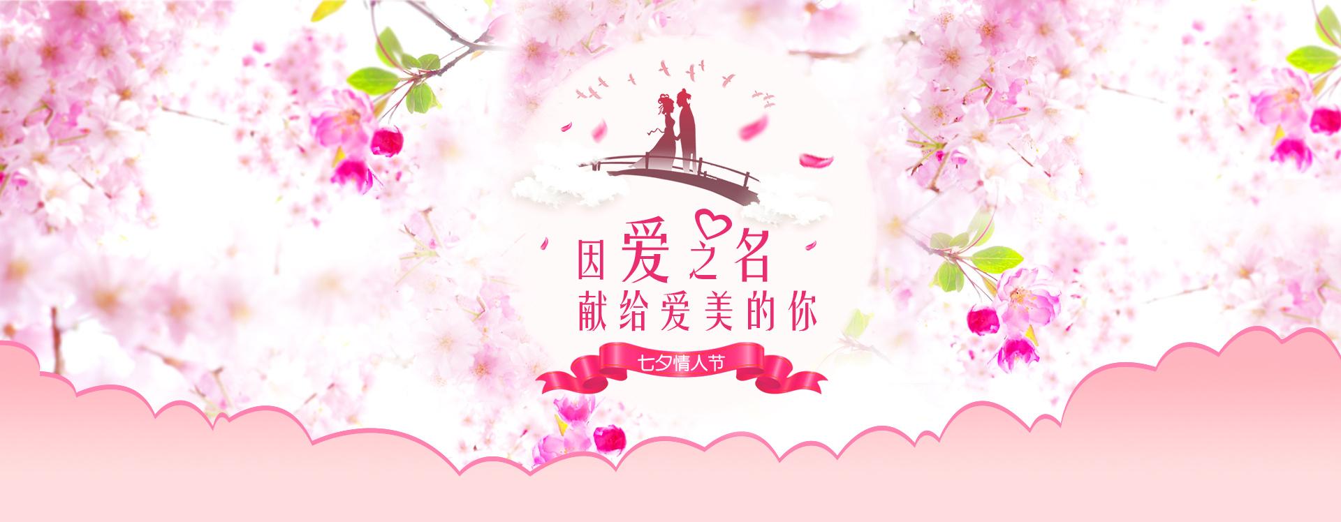 ps视频教程:七夕节主题海报制作