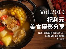杞利元滋补菜品摄影展示