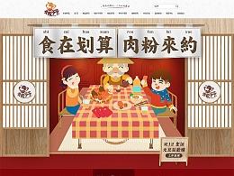 <<水根爷爷>>    来自台湾的好吃肉铺