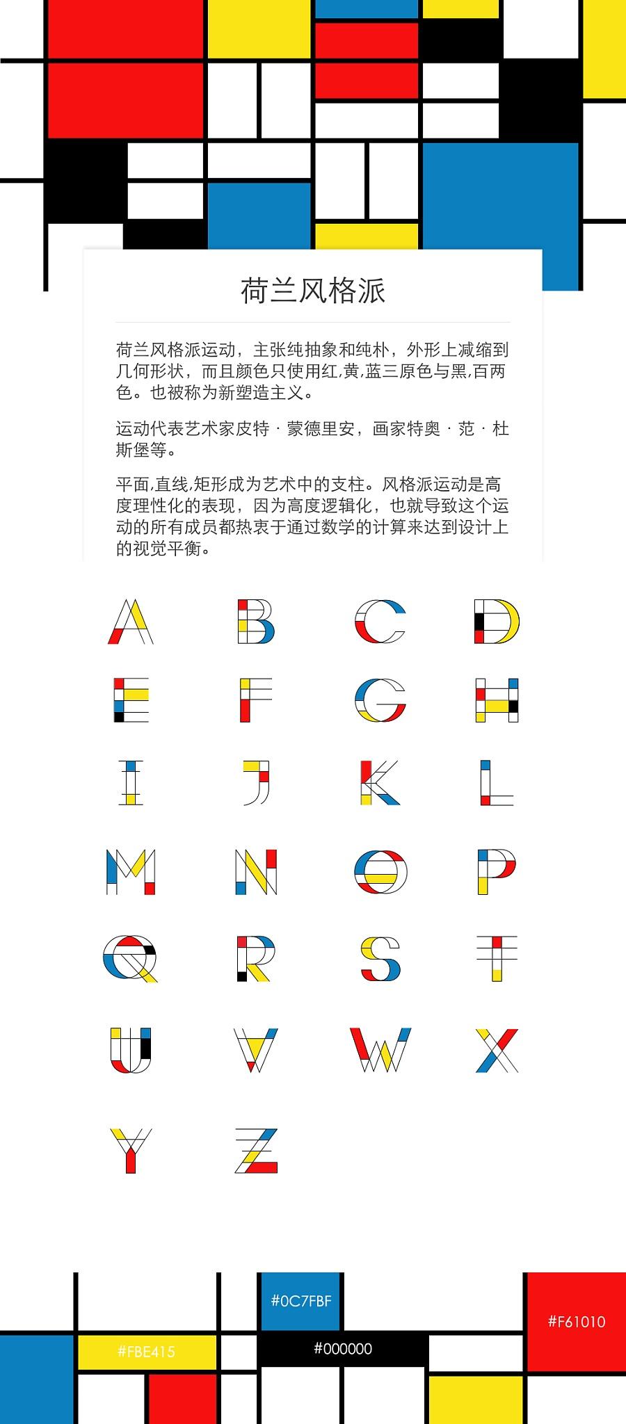 条件抽象|凳子/字形|几何|多功的平面君-申请墨尔本大学建筑设计原创字体图片