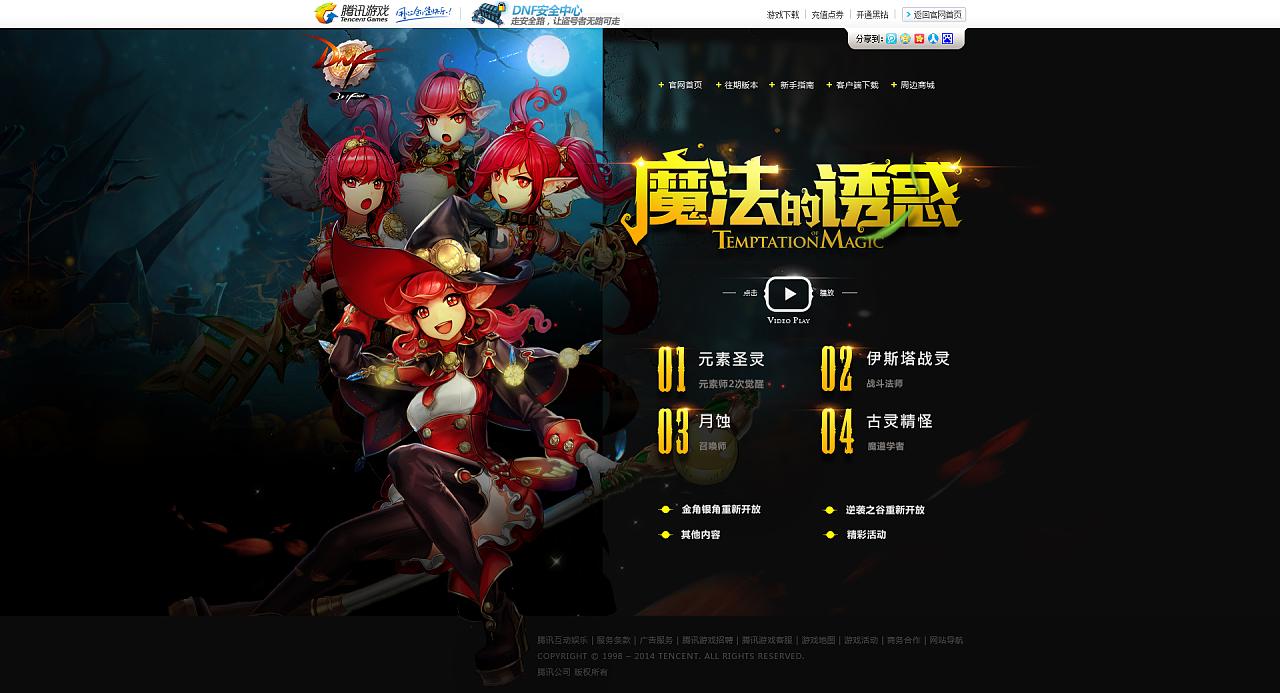 游戏网页图片