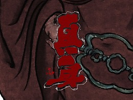 贰婶手写--奇妙的中国汉字【十八罗汉】