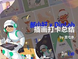 郝小好 x DinLab插画打卡总结