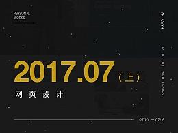 【Ah design】2017/7-网页设计