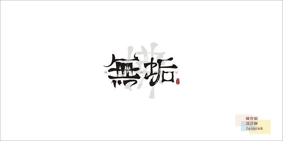 模具平面字形v模具|书法/古风|字体|Jaimink-原创长春字体设计制作图片