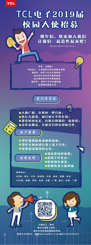 校园大使/海报/校招/长图