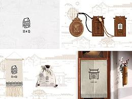 简隐,诞生在老北京胡同里的民宿品牌