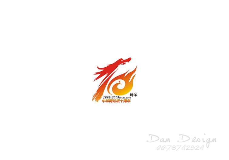 中华网论坛十周年logo设计
