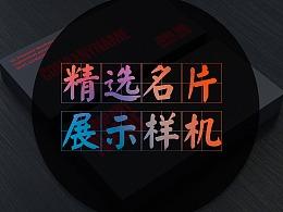 名片设计名片展示样机 高端名片分享 名片设计案例分享