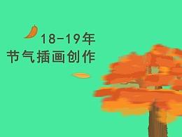 18-19年節氣插畫創作