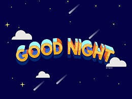 """日常学习——""""晚安""""字体设计"""