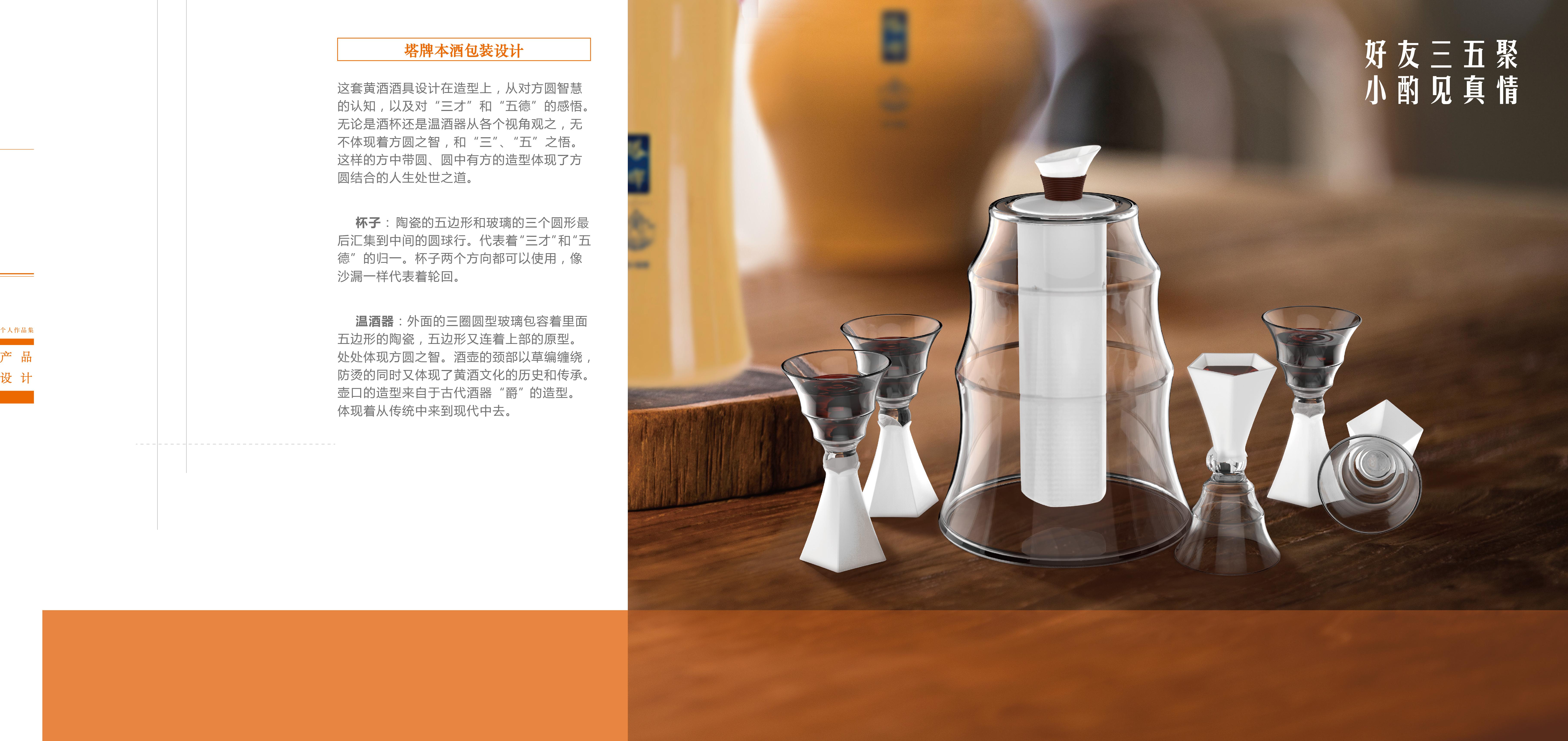 黄威/作品集/产品设计图片