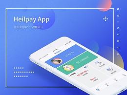 Heilpay改版设计 支付APP界面设计
