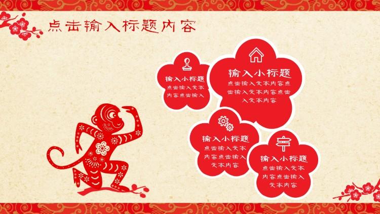 中国剪纸风格年终工作总结汇报ppt模板|ppt/演示图片