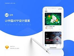 UI中国APP设计提案 - 专业用户体验设计平台