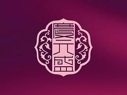 庆元盛鲜花饼 标志设计