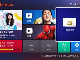 村务公开电视UI