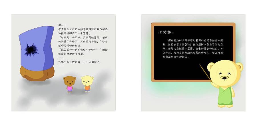 查看《奶油熊和咖啡熊的故事》原图,原图尺寸:2131x1045